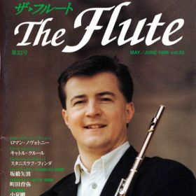 The Flute (1998)
